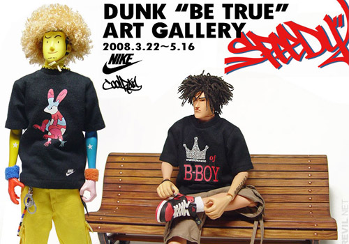 coolrain x nike dunk be true