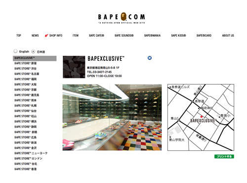 For All Bapeheads The Relaunch Of Bape Com Is Definitely Very Good News Their Previous Website Was Quite Cumbersome To Use As You Had To Download Their