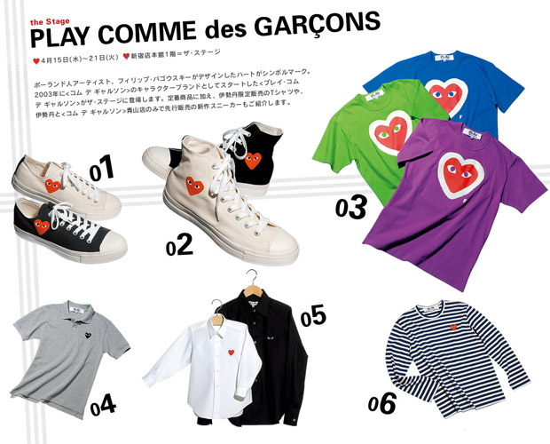 play-comme-des-garcons-heart-2