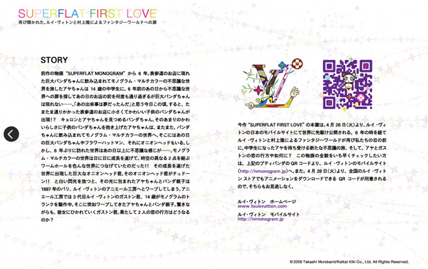 takashi-murakami-superflat-first-love-1
