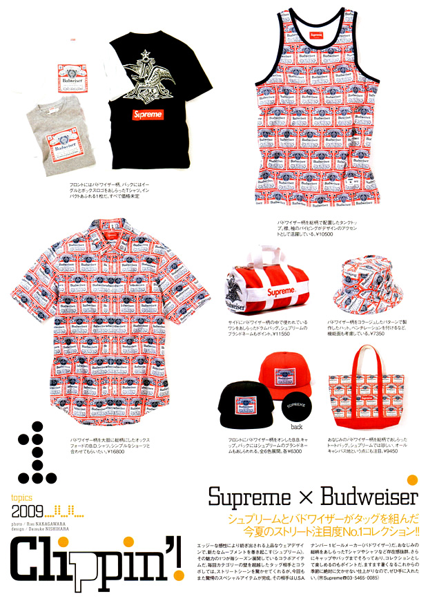 budweiser-supreme-2009-ss-collection-r