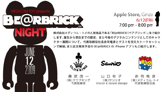 medicom-toy-bearbrick-night