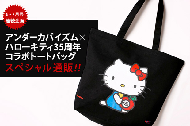 undercover-hello-kitty-tote-bag