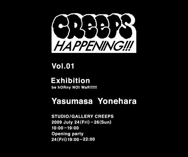 creeps-happening-exhibition