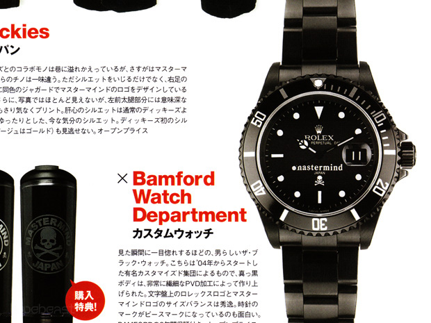 mastermind-bamford-watch-department-rolex
