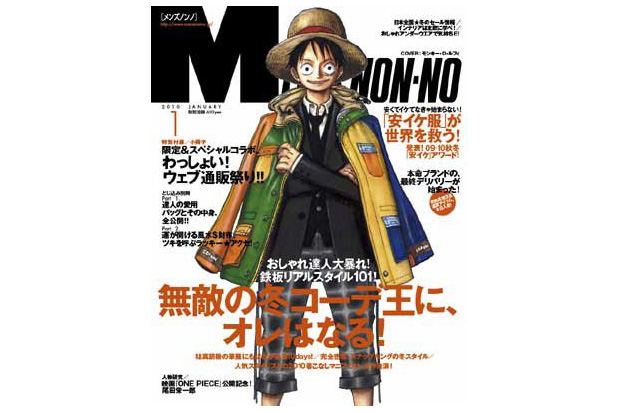 one-piece-sophnet-2010-january-mens-non-no-cover