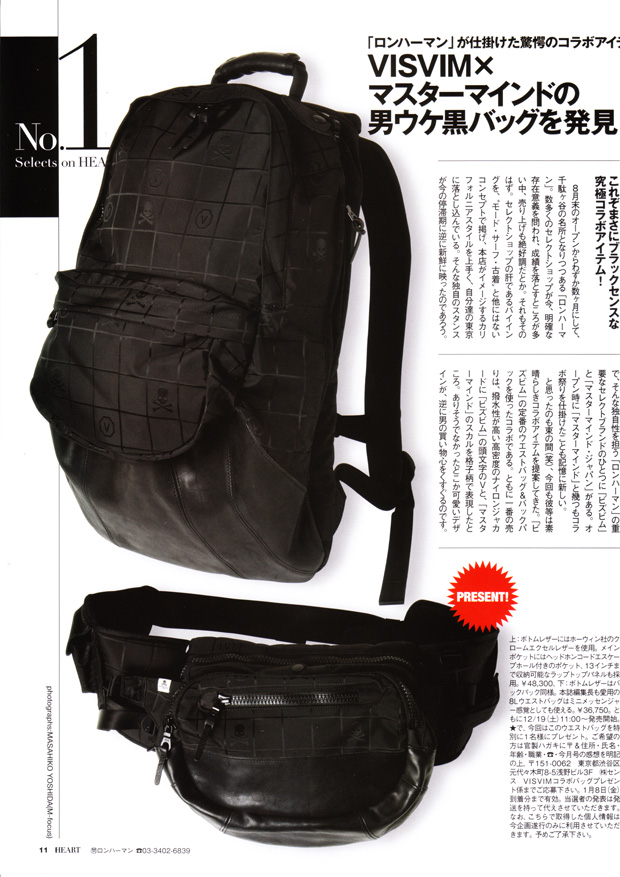visvim-mastermind-japan-backpack-waist-pack