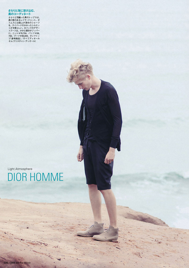 dior homme light atmosphere editorial pen magazine