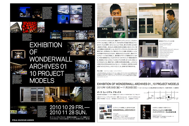 exhibition of wonderwall archives 01 10 project models