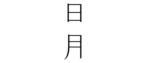 logo-sunandmoon