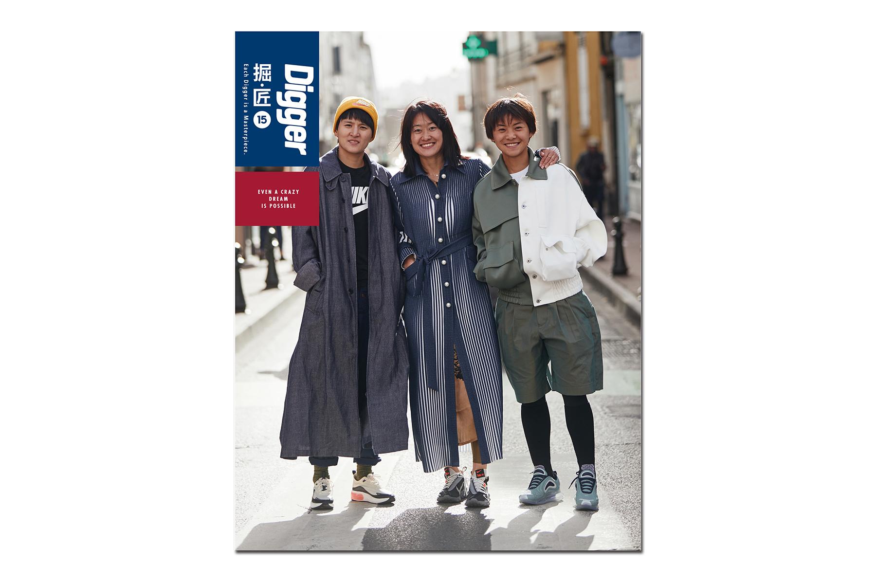 精品球鞋杂志《Digger》Issue 15 正式上架